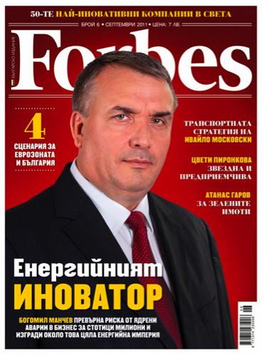 Bulgaria's Energy Mafia: Bogomil Manchev on the cover of Forbes